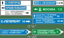 Знак «Указатель направлений»