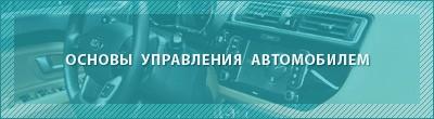 Ссылка на раздел Основы управления автомобилем