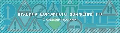 Ссылка на раздел Правила дорожного движения РФ