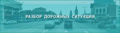Ссылка на раздел Разбор дорожных ситуаций в рубрику Дорога