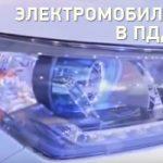 Поправки в ПДД РФ