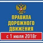 Изменение пдд с 1 июля 2018г