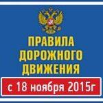 Изменения ПДД с 18 ноября 2015