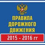 Изменения в законодательстве за 2015