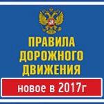 Изменения в силу в 2017 году