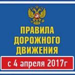 ПП РФ от 24.03.2017 N 333