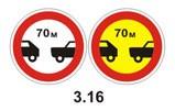 Символ 70м между авто
