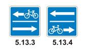 Велосипеды со стрелками