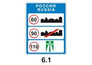 Знак на въезде в страну