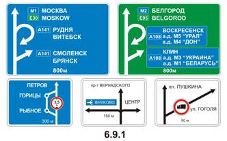 Символ схемы направлений