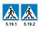Вид знака пешеходный переход