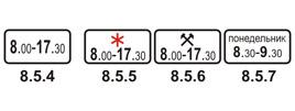 Таблички 8.5.4-8.5.7