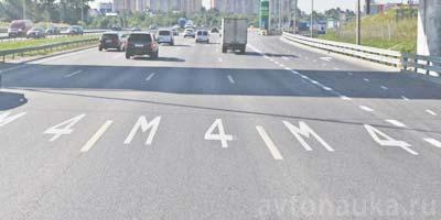 Дорога М4