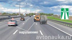 Нарушения на автомагистрали