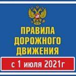 пдд с 1 июля 2021